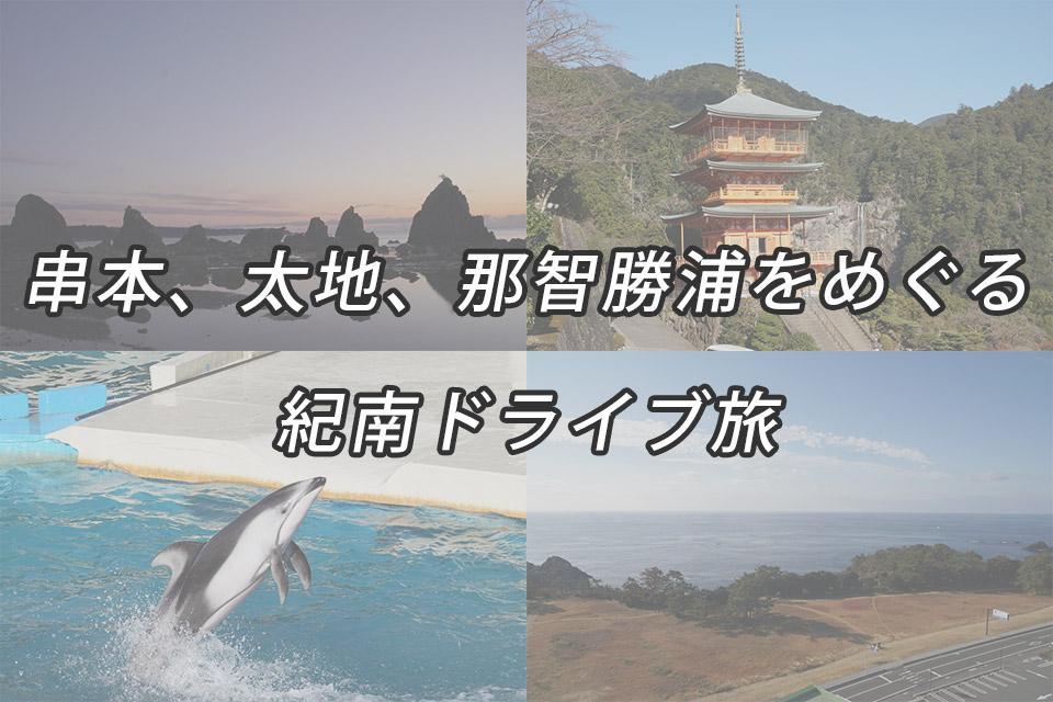 串本、太地、那智勝浦をめぐる紀南ドライブ旅