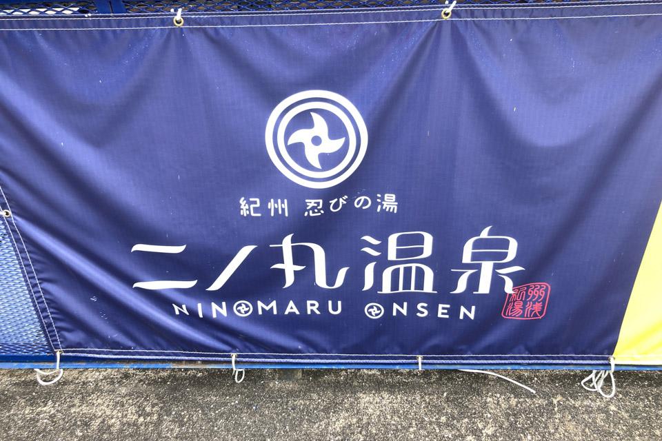 二ノ丸温泉