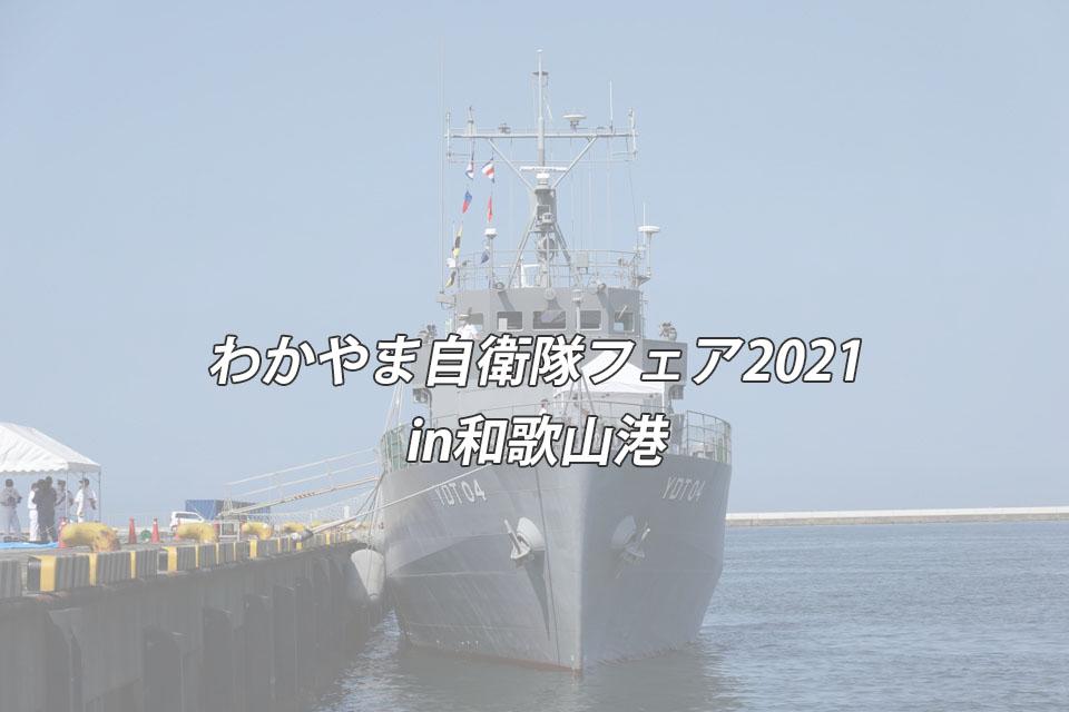 わかやま自衛隊フェア2021in和歌山港