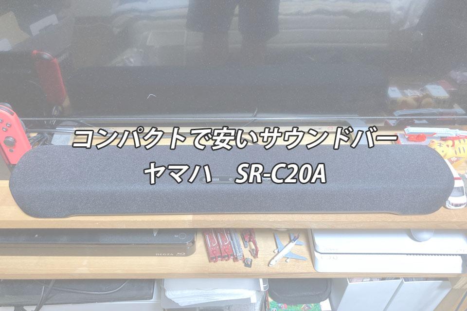 ヤマハ・SR-C20A